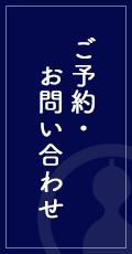 ご予約・お問い合わせ | 日本酒専門居酒屋 深酒