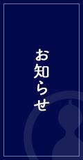 お知らせ | 日本酒専門居酒屋 深酒
