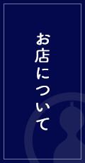 お店について | 日本酒専門居酒屋 深酒