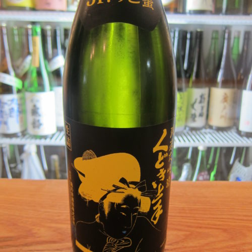 くどき上手(くどきじょうず)純米大吟醸生詰 山形県