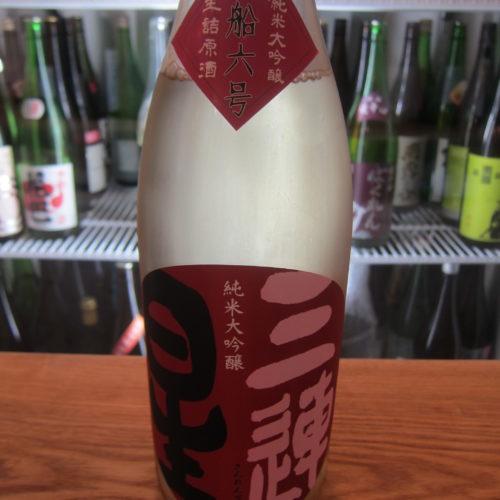 三連星(さんれんせい)純米大吟醸生詰原酒 滋賀県