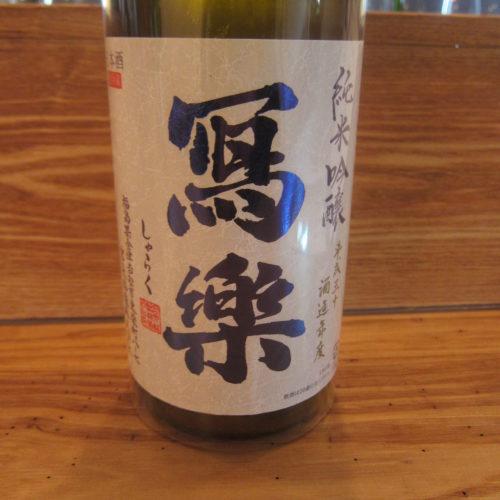 寫樂(しゃらく)おりがらみ純米吟醸生 福島県