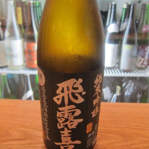 飛露喜(ひろき)純米吟醸 福島県