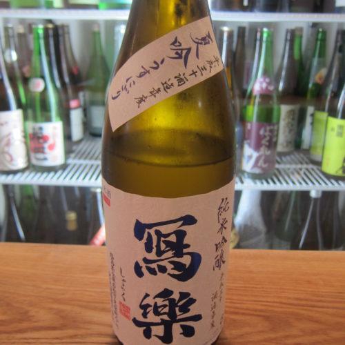 寫樂(しゃらく)うすにごり純米吟醸 福島県